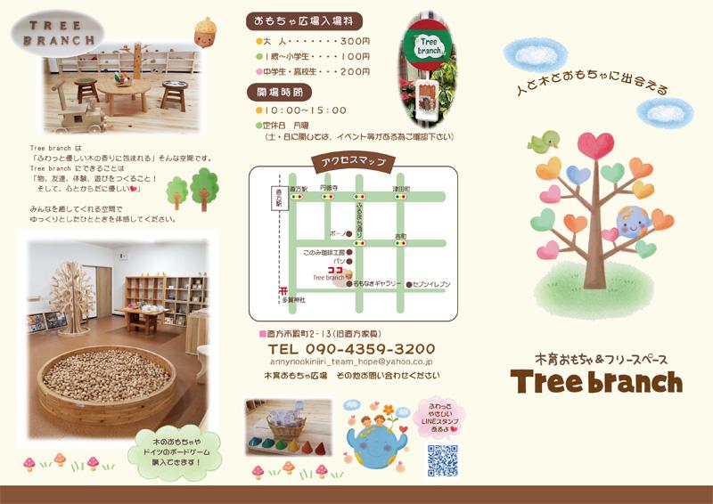 Tree branch リーフレット(表)
